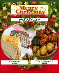 クリスマスメニュー♪ - COVOのつぶやき☆