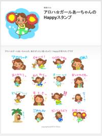 アロハ☆ガールあーちゃんのHappyスタンプ - リリコブログ*