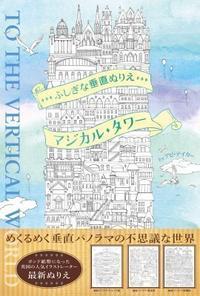 オトナのぬりえ、新刊情報! 『マジカル・タワー』1月発売です - オトナのぬりえ『ひみつの花園』オフィシャル・ブログ