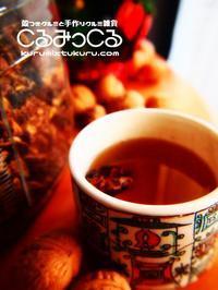 くるみのお茶 くるみっティー - くるみっくるのブログ「くるくるくるみ生活」