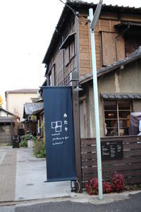 今年最後のカフェ旅 №2 - :are-kore: