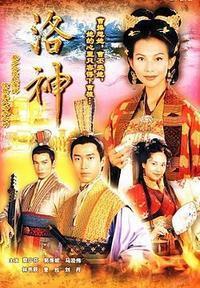 香港電視劇「洛神」(2002) - 越劇・黄梅戯・紅楼夢