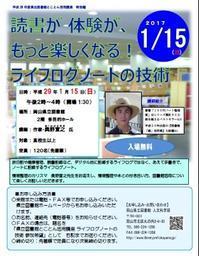 1/15(日)岡山県立図書館でライフログ・ノートの話をします - 奥野宣之の実験室