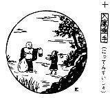 無所得、「無限の宇宙と一体」という見解 - 禅者の世界観