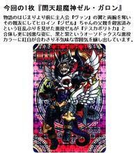 【開封レビュー】神羅万象チョコ 幻双竜の秘宝 第3弾(51個目〜60個目) - BOB EXPO