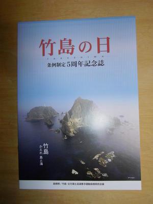 「宗像・沖ノ島」世界遺産登録、条件付きで勧告 -