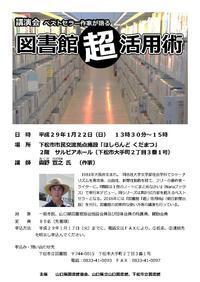 1/22(日)山口県下松市で『図書館「超」活用術』の講演をします - 奥野宣之の実験室