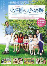 「小さな園の大きな奇跡」 - ここなつ映画レビュー