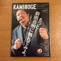 KAMINOGE vol.37 - 湘南☆浪漫