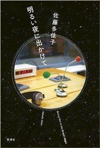 「明るい夜に出かけて」 佐藤多佳子 - アリスカフェへようこそ2
