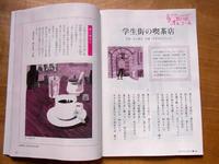 挿し絵の仕事「神世」2017年2月号 思い出オルゴール - yuki kitazumi  blog