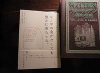 ウォールデンに挫折した方へ - アスタリスク日記