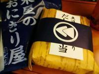 米屋のおにぎり屋 菊太郎 - じのりのコーヒーブレイク