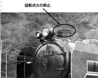 回転式火の粉止めの話 - 鉄道ジャーナリスト blackcatの鉄道技術昔話