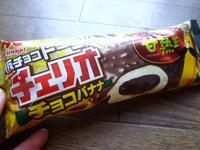 Cheerio(チェリオ) チョコバナナ@森永乳業 - 池袋うまうま日記。