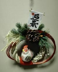 今年もオリジナル正月飾り - 季節の彩