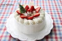 【 クリスマスケーキ2016 】 - おいしい*きっかけ