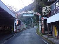 秋の四国2016 石鎚山 - だだぽんのブログ ~ 旅と山と音楽と