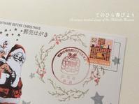 小型印「切手の博物館のクリスマス②」でクリスマスカード3種類を送る - てのひら書びより