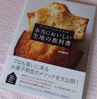 イルプル~本当においしい生地の教科書! - POINTAGE