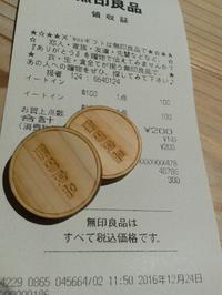 西粟倉村のコイン - Strike while the iron is hot.
