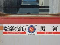 """ロシア最果ての地の人たちは中国でどんな旅行を楽しんでいるのか(黒河編) - ニッポンのインバウンド""""参与観察""""日誌"""