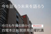 233回目四電本社前再稼働反対 抗議レポ 12月23日(金)高松/「国策と言う法律はない」 - 瀬戸の風