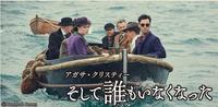 NHK BS『アガサ・クリスティー そして誰もいなくなった』(全3回) - *さいはての西*