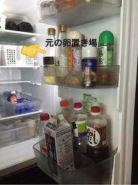 冷蔵庫の収納、わたしの場合~卵の収納ポケットは動かす~ - Beautifully Organize