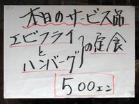 ハンバーグとエビフライのコンビ定食も500円〔ファミーユ/カレー・定食/JR新福島〕 - 食マニア Yの書斎 ※稀に音マニア Yの書斎