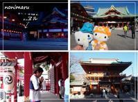 ロケ地巡り~神田明神・ジョイフル三ノ輪商店街~  - 休日どこ行く?
