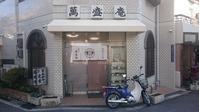 Aランチ 萬盛庵@東住吉 - スカパラ@神戸 美味しい関西 メチャエエで!!