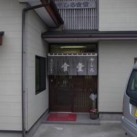 やしろ食堂 / 石巻市和渕 - そばっこ喰いふらり旅