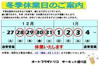 ★年内12/27が最終営業日です!★ - オートプラザトリコブログ