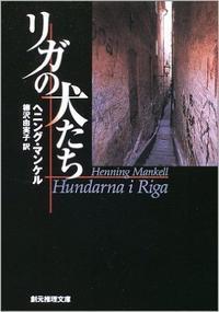 ヘニング・マンケル作「リガの犬」を読みました。 - rodolfoの決戦=血栓な日々