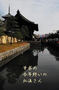 東寺弘法市 - 螺子花便り