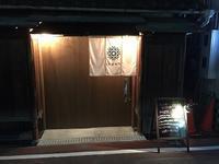 石橋の居酒屋「いづつや」 - C級呑兵衛の絶好調な千鳥足