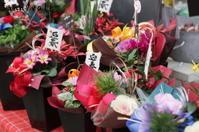 お正月の準備 - さにべるスタッフblog     -Sunny Day's Garden-