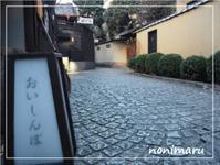 神楽坂散歩 - 休日どこ行く?