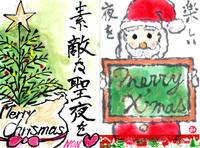 クリスマス絵手紙 ♪♪ - NONKOの絵手紙便り