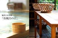 1月のお風呂の日は『ローズウッド精油』をプレゼント♪ - tecoloてころのブログ