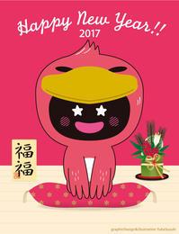 あけましておめでとうございます☆2017 - グラフィックデザインとイラストレーション☆YukaSuzukiのブログ