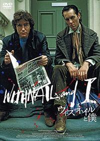 イケメンたちの宵 『ウィズネイルと僕』『クイズ・ショウ』 - 天井桟敷ノ映画館