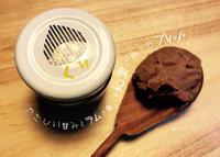 自家製デリシャス:やさしい甘みとラムの香り★和栗のスプレッド! - maki+saegusa