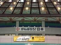 Are You Happy? in 東京ドーム - ぽれぽれ切り絵ひろば