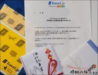 「たびねす」で海外記事賞を受賞!  ~最新・仁川国際空港情報など - 模糊の旅人