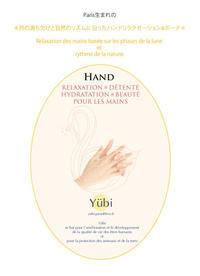 ハンド ボーテ&リラックス - Murmure Paris