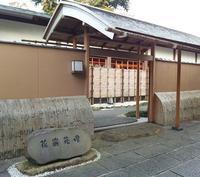 箱根 4 - jujuの日々