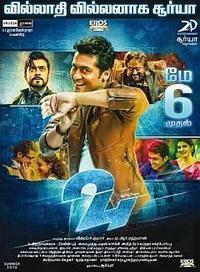 映画『24』 2016 (Tamil) - OSOに恋をして