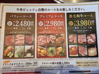 町田多摩境:「牛角ビュッフェ」の焼肉食べ放題を食べた(*^.^*)♪ - CHOKOBALLCAFE